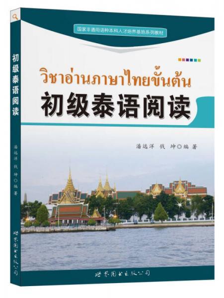 初级泰语阅读