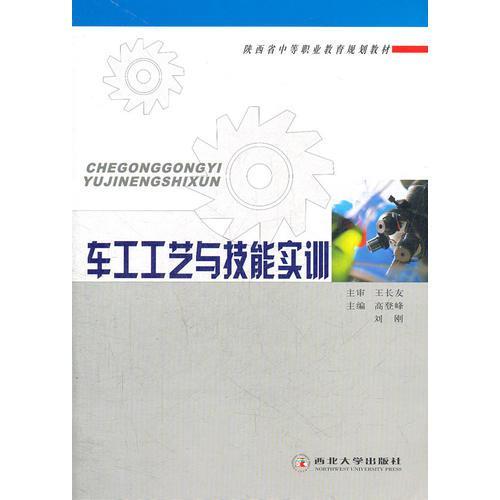 车工工艺与技能实训(陕西省中等职业教育规划教材)