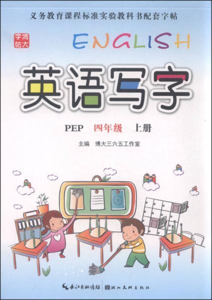 英语写字(四年级上 PEP)