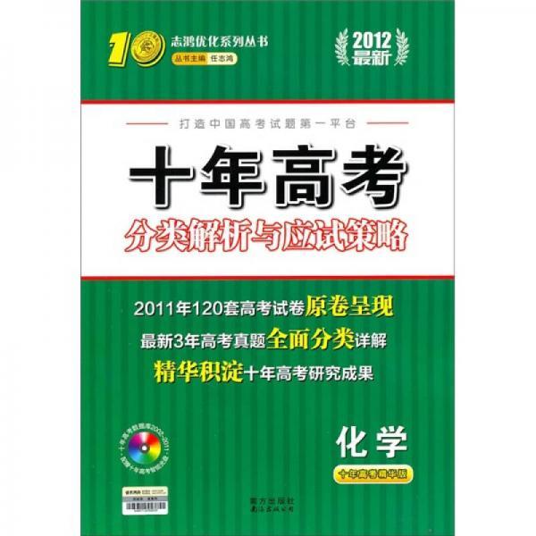 志鸿优化系列丛书·十年高考分类解析与应试策略:化学(2012最新版)