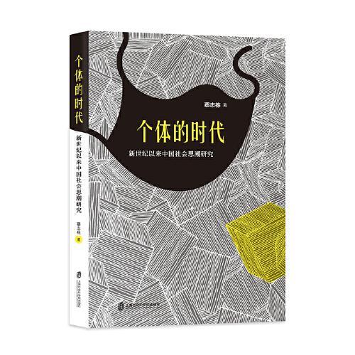 个体的时代——新世纪以来中国社会思潮研究