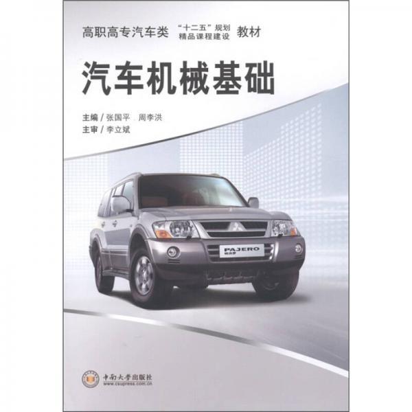 """高职高专汽车类""""十二五""""规划·精品课程建设教材:汽车机械基础"""