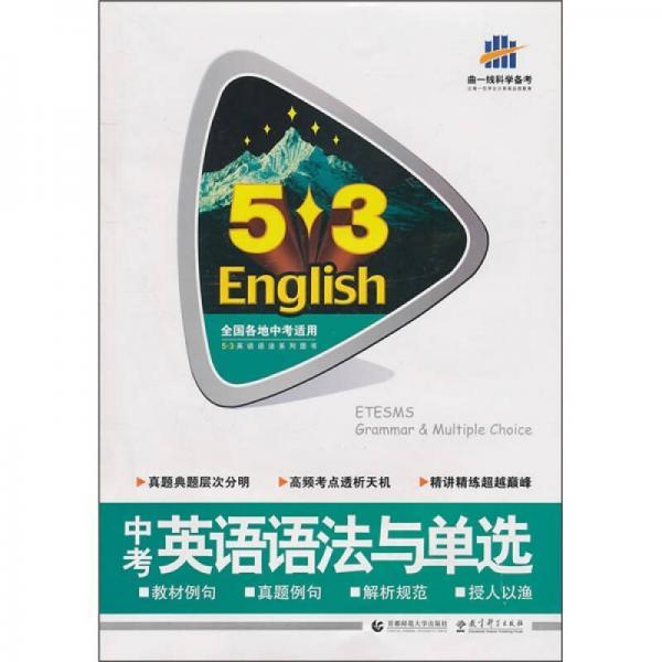 5.3·English·曲一线科学备考:中考英语语法与单选