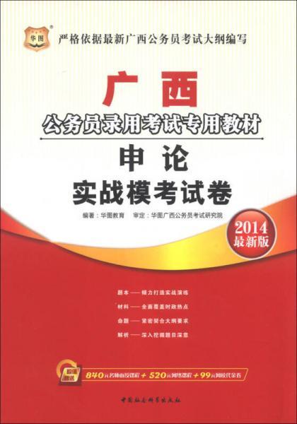 华图·2014广西公务员录用考试专用教材:申论实战模考试卷(最新版)