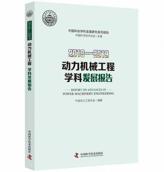 2018—2019动力机械工程学科发展报告