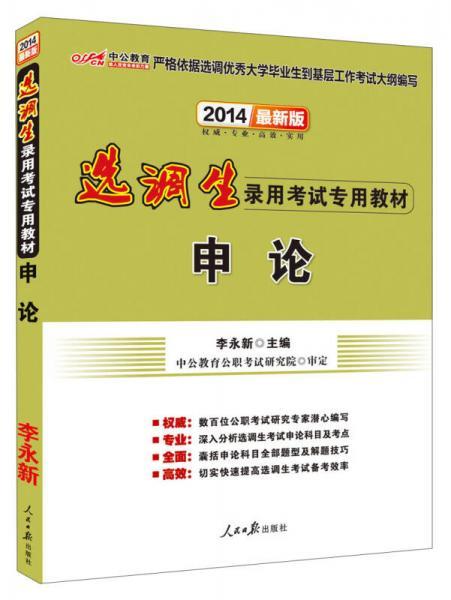 中公教育·2014选调生录用考试专用教材:申论(新版)