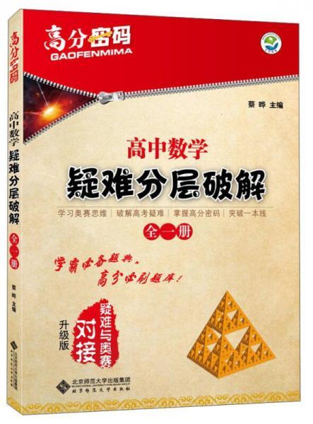 高分密码 疑难分层破解:高中数学(升级版 全一册)