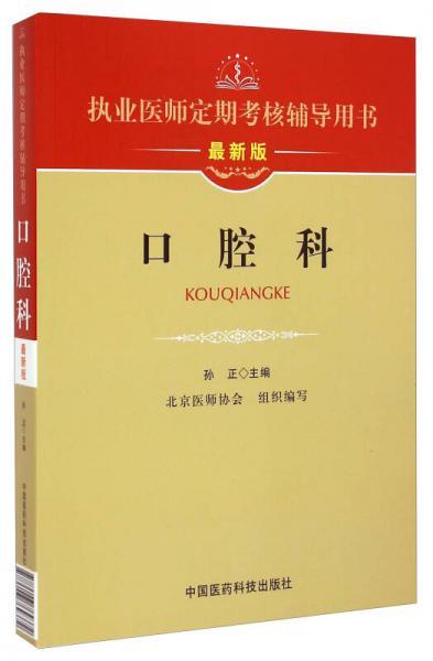 执业医师定期考核辅导用书:口腔科(最新版)