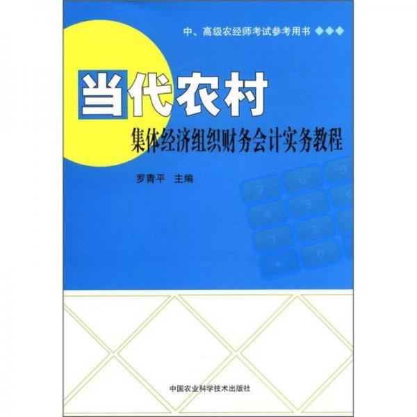 中、高级农经师考试参考用书:当代农村集体经济组织财务会计实务教程