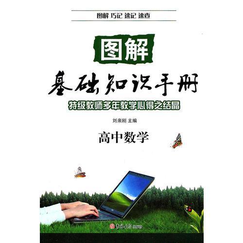 高中数学(2012.4月印刷):图解基础知识手册