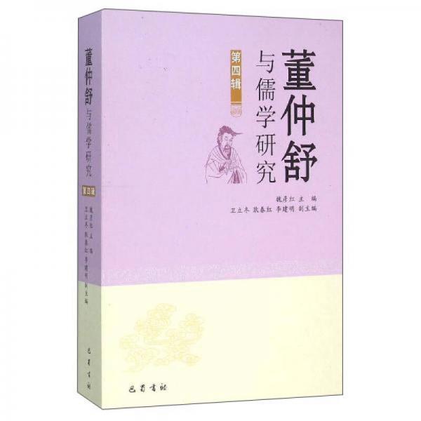 董仲舒与儒学研究(第4辑)