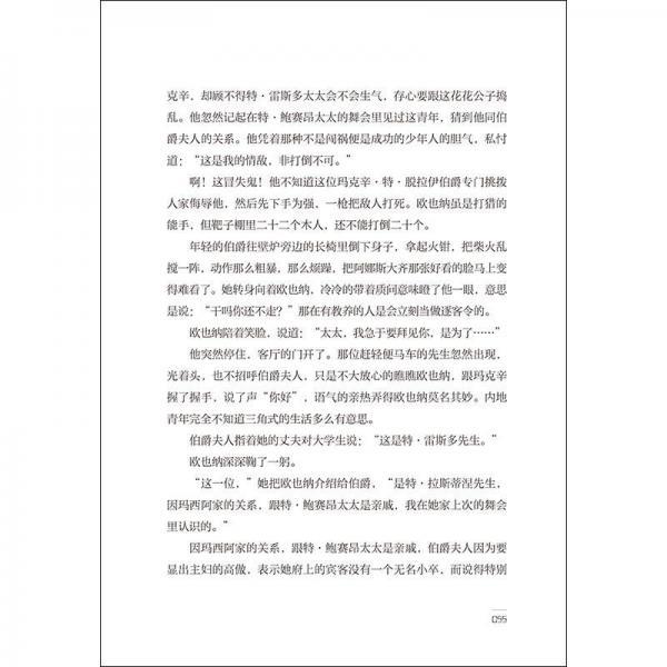 集成电路产业全书(套装全三册)