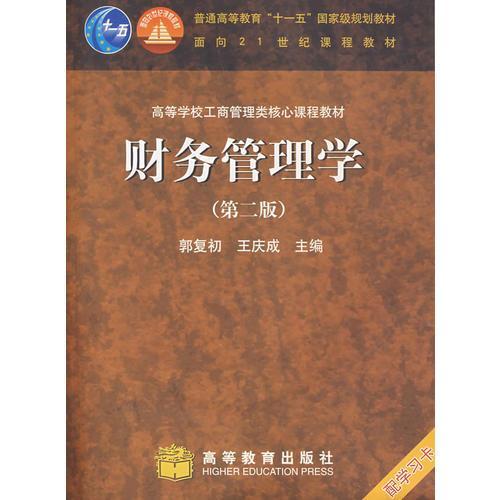 《财务管理学》(第二版)