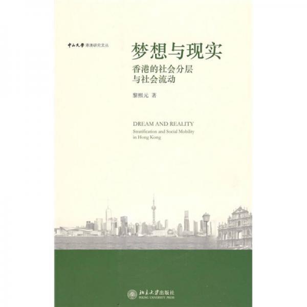 梦想与现实:香港的社会分层与社会