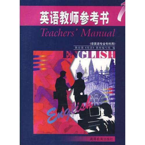 英语教师参考书(1)(非英语专业专科用)