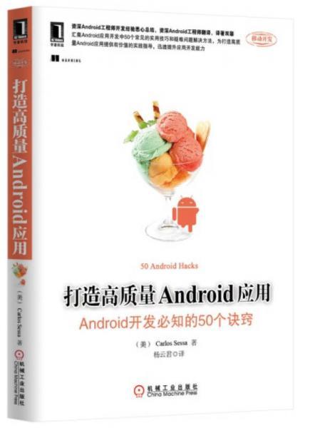 打造高质量Android应用