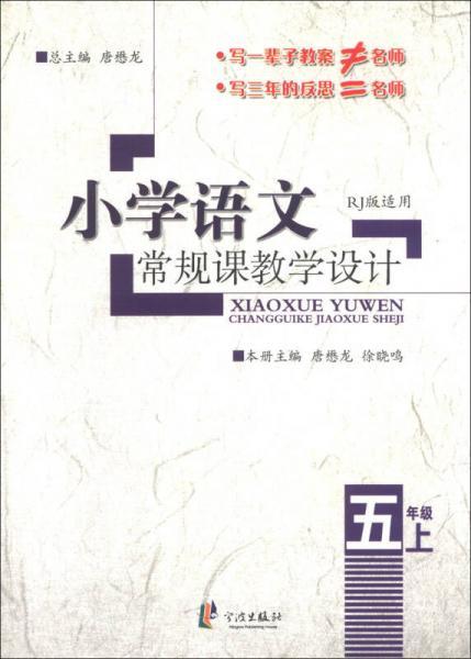 小学语文常规课教学设计:5年级(上)(RJ版适用)