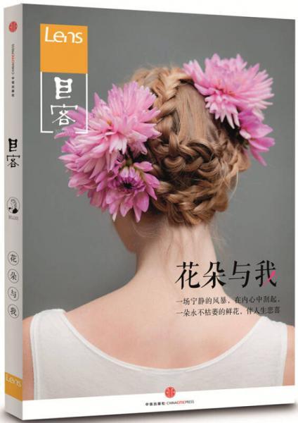 Lens·目客001:花朵与我