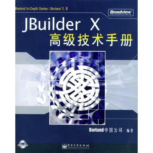 JBuilderX高级技术手册