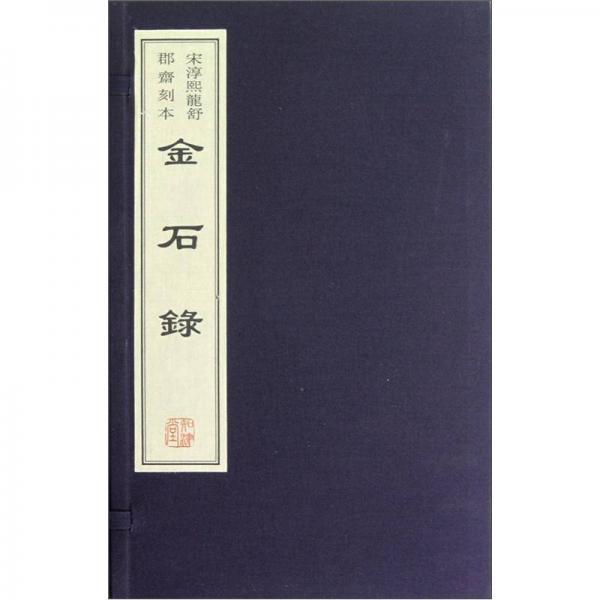 金石录(宣纸线装)