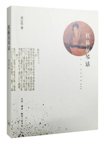 秋籁居琴话