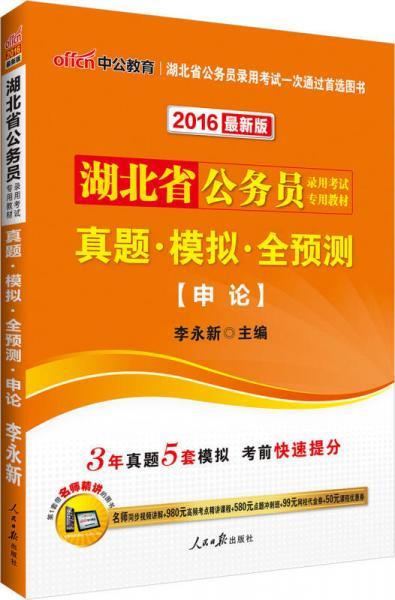 中公2016湖北省公务员录用考试专用教材:真题模拟全预测申论(新版)