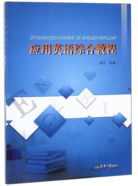 应用英语综合教程