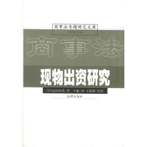 现物出资研究/商事法专题研究文库