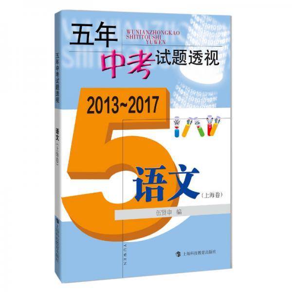 五年中考试题透视(2013~2017):语文(上海卷)