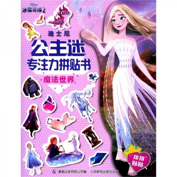迪士尼公主迷专注力拼贴书(魔法世界)