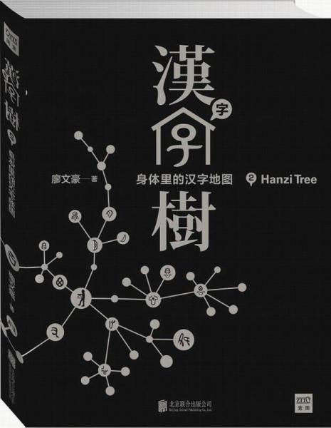 汉字树 2