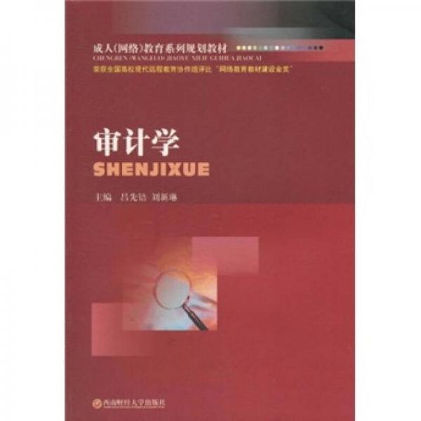 成人(网络)教育系列规划教材:审计学