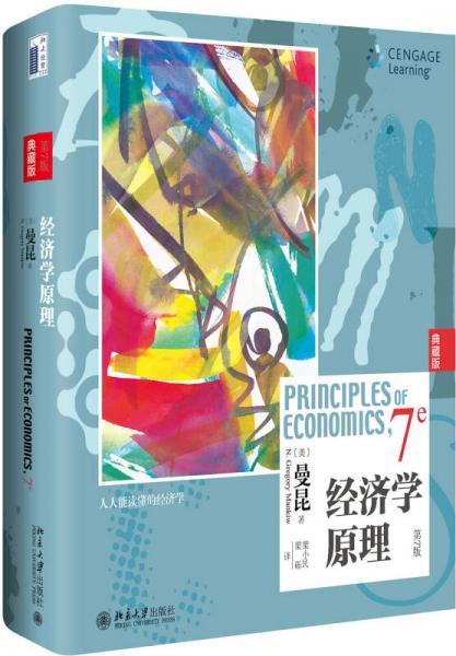 经济学原理(第7版)(典藏版)