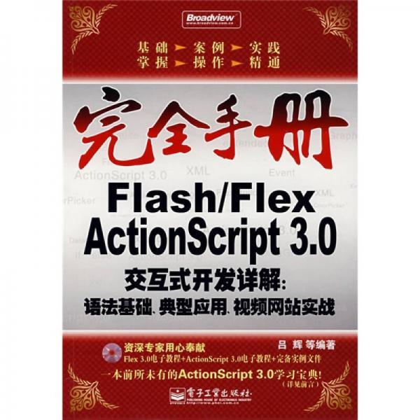 Flash/Flex ActionScript 3.0交互式开发详解