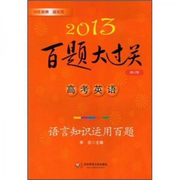 2013百题大过关·高考英语:语言知识运用百题(修订版)