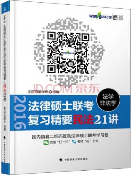 2016法律硕士联考复习精要民法21讲(法学非法学)