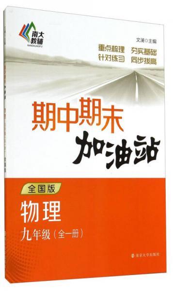 期中期末加油站:物理(九年级 全一册 全国版)