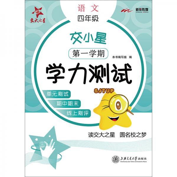 4年级(第一学期)/交小星小学语文学力测试