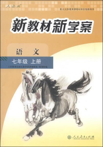 配合义务教育课程标准实验教科书·新教材新学案:语文(七年级上册 人教版)