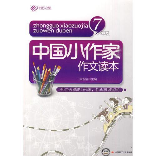 中国小作家作文读本.7年级
