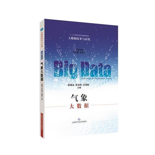 气象大数据(大数据技术与应用)