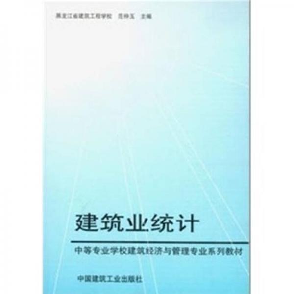 中等专业学校建筑经济与管理专业系列教材:建筑业统计