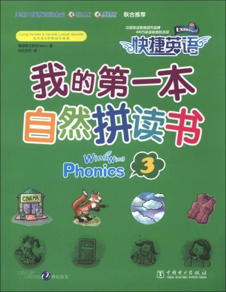 快捷英语:我的第一本自然拼读书(3)