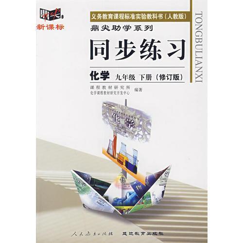 同步练习:化学  九年级下(人教版)(修订版)