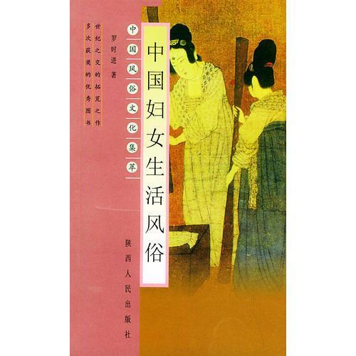 中国妇女生活风俗——中国风俗文化集萃