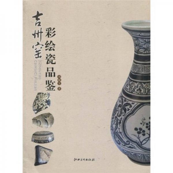 吉州窑彩绘瓷品鉴