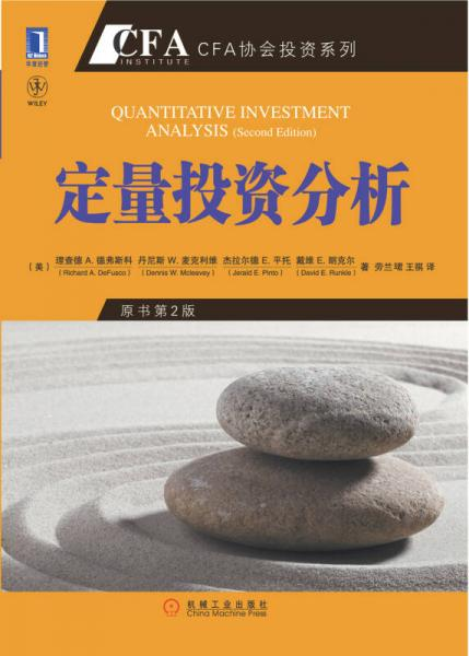 定量投资分析