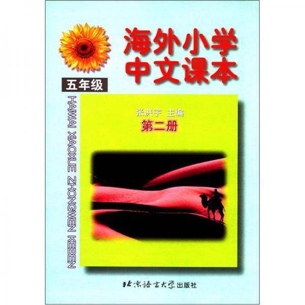 海外小学中文课本(5年级)(第2册)
