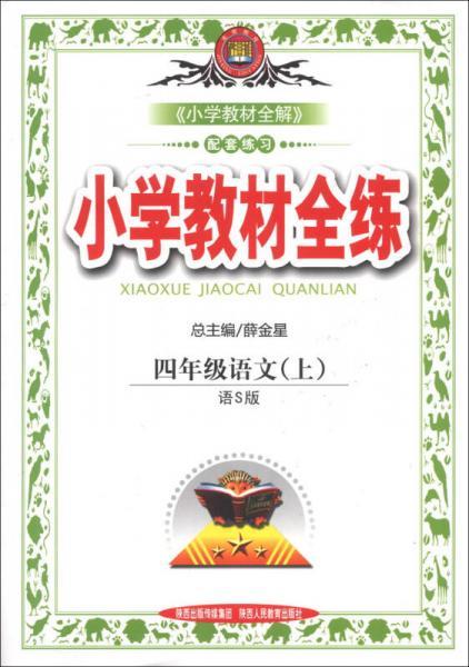金星教育·小学教材全练:4年级语文(上)(语S版)(2013版)