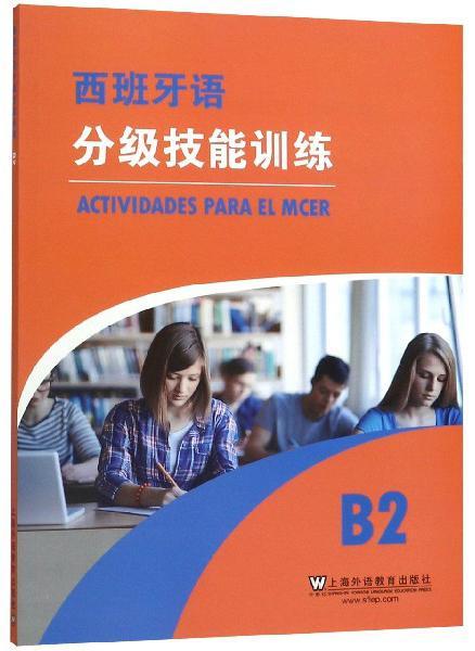 西班牙语分级技能训练(B2)